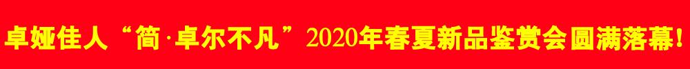 """卓娅佳人""""简·卓尔不凡""""2020年春夏新品鉴赏会圆满落幕!"""